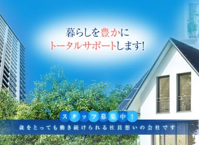 株式会社ユタカトータルサポートのイメージ