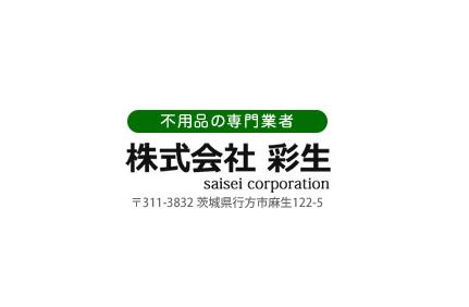 株式会社彩生のイメージ