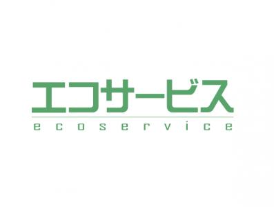 エコサービスのイメージ