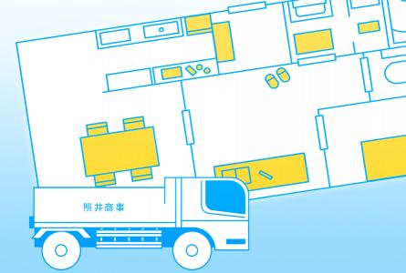 照井商事株式会社のイメージ