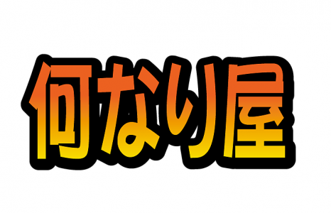 株式会社イー・アンド・シーのイメージ
