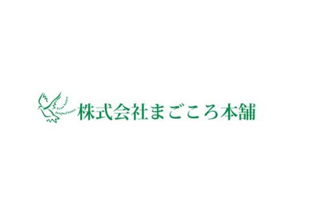 株式会社まごころ本舗のイメージ