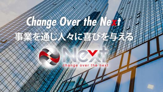 株式会社Nextのイメージ