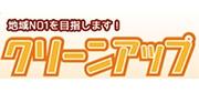株式会社クリーンアップのロゴ