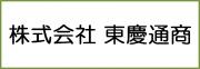 株式会社東慶通商のロゴ