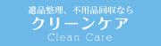 株式会社クリーンケアのロゴ