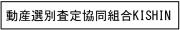動産選別査定協同組合KISHINのロゴ