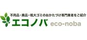 ◆エコノバ (問合せ相談窓口)のロゴ
