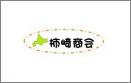 柿崎商会のロゴ
