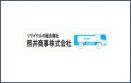 照井商事株式会社のロゴ