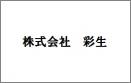 株式会社彩生のロゴ