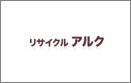 リサイクルアルクのロゴ