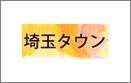 埼玉タウンのロゴ