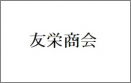 友栄商会のロゴ