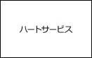 ハートサービスのロゴ