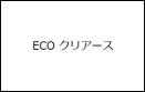 ECO クリアースのロゴ