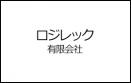 ロジレック有限会社のロゴ