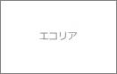 エコリアのロゴ