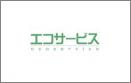 エコサービスのロゴ