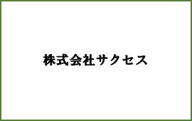 株式会社サクセスのロゴ