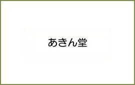 あきん堂のロゴ