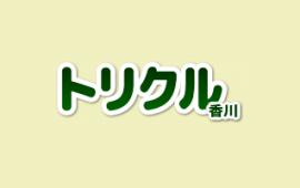 トリクル香川のロゴ
