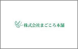 株式会社まごころ本舗のロゴ