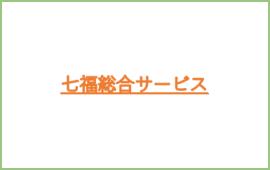七福総合サービスのロゴ