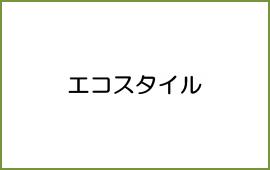 エコスタイルのロゴ