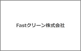 Fastクリーン株式会社のロゴ