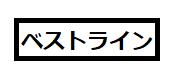 ベストラインのロゴ