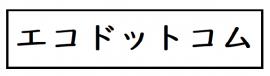 エコドットコムのロゴ