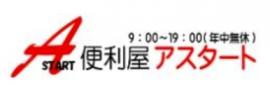 株式会社アスタートのロゴ