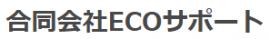 合同会社ECOサポートのロゴ