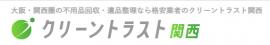 クリーントラスト関西のロゴ