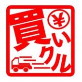 買いクル春日部店のロゴ
