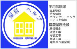 合同会社 明也のロゴ
