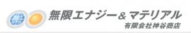 有限会社 神谷商店のロゴ