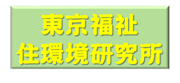 東京福祉住環境研究所のロゴ