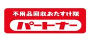 パートナーのロゴ