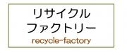 リサイクルファクトリーのロゴ