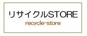 リサイクルSTOREのロゴ
