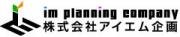 株式会社アイエム企画のロゴ