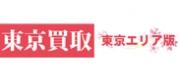 東京買取のロゴ