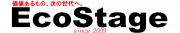 エコステージのロゴ