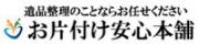 お片付け安心本舗〜三田店〜のロゴ