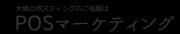 POSマーケティングのロゴ
