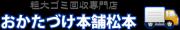 お片付け本舗松本のロゴ