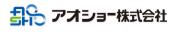 アオショー株式会社のロゴ