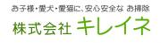 株式会社キレイネのロゴ